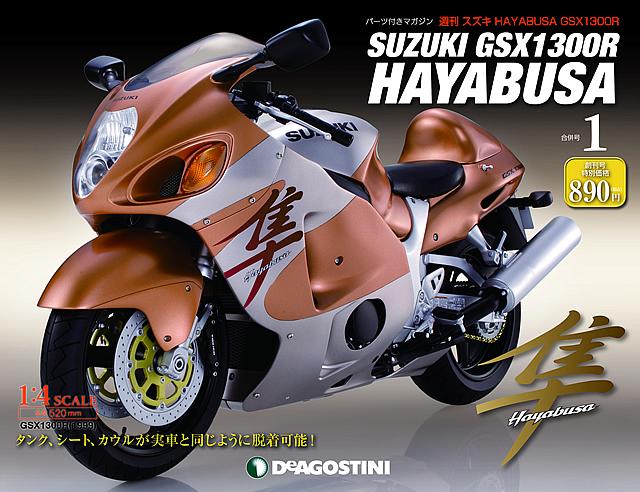 週刊『スズキ ハヤブサ GSX1300R』