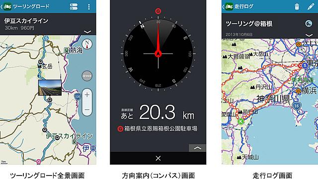 向けナビゲーションアプリ ...