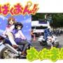 奥多摩で二輪車交通安全イベントが12/6開催