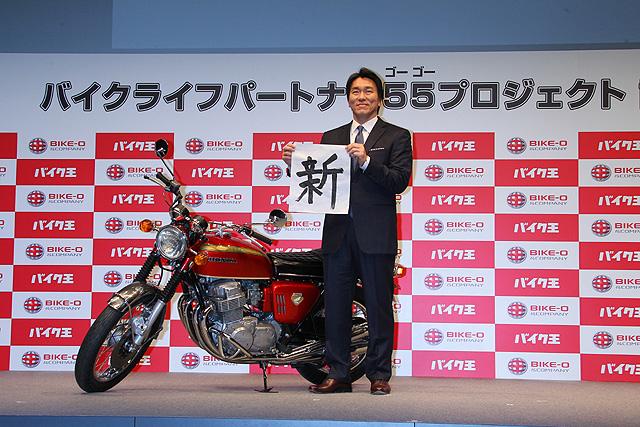 バイク王が松井秀喜を新CMに起用...