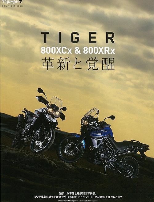 タイガー800