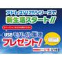 【スズキ】アドレスV125シリーズ モバイル電源プレゼントキャンペーン