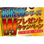 【スズキ】GSR250シリーズWプレゼントキャンペーン