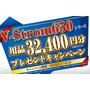 【スズキ】Vストローム650用品プレゼントキャンペーン
