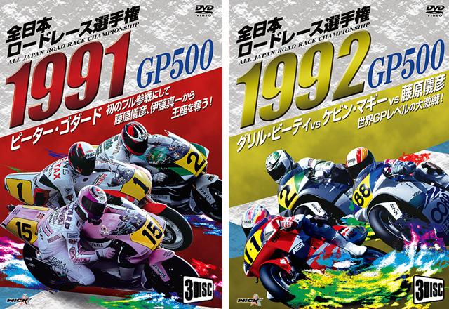 全日本GP500