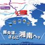圏央道 寒川北IC~海老名JCT間が3/8開通