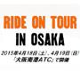【ハーレー】展示試乗会を大阪ATCで4/18・19開催