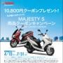 【ヤマハ】マジェスティS購入者向け用品クーポンキャンペーン