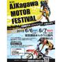 AJ Kagawaモーターフェスティバル6/6・7開催