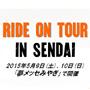 【ハーレー】仙台で試乗体感イベントRIDE ON TOURを5/9・10に開催