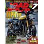 『ROAD RIDER』Vol.400(2015年5月23日)