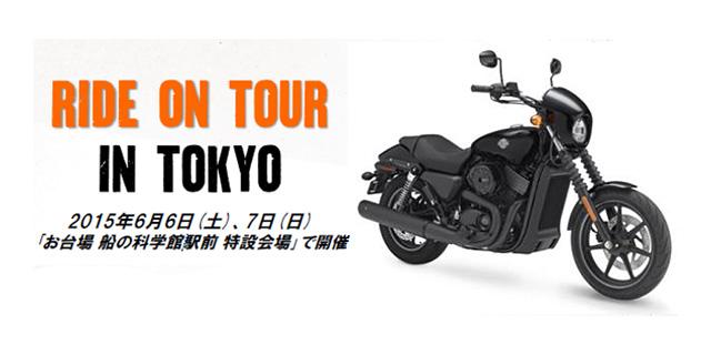RIDE ON TOUR