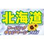 レッドバロンが北海道ツーリングキャンペーンの受付を開始