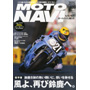 『MOTO NAVI』Vol.77(2015年6月24日)