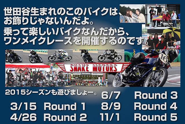 SUNOCO TOKORO's Challenge Cup