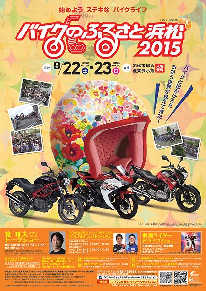 6e87c9e93444ec ... 浜松実行委員会浜松市主催のイベント「バイクのふるさと浜松2015」が、2015年8 月22・23日(土・日)に浜松市総合産業展示館で開催される。最新モデルの展示やトラ