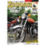 『絶版バイクス』Vol.20(2015年7月16日発売)