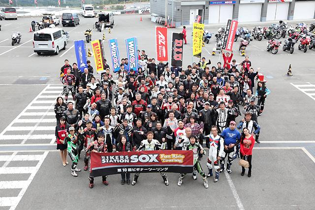 SOX走行会