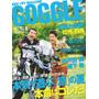 『GOGGLE』2015年9月号(2015年7月24日発売)