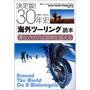 海外ツーリングの新バイブル『決定版!30年史 海外ツーリング読本』発売