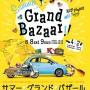 輸入車の祭典「サマグラ2015」を8/8・9に名古屋で開催