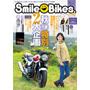 『スマイルバイク』Vol.13(2015年9月5日発売)