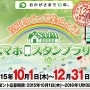 NEXCO東日本が「SA・PAスマホ・スタンプラリー」を実施