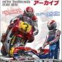 DVD『80s WGPアーカイヴ~F・スペンサー/E・ローソン』発売
