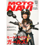 『MOTO NAVI』Vol.79(2015年10月24日)