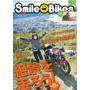 『スマイルバイク』Vol.14(2015年11月6日発売)