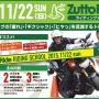 初級ライディングスクールを11/22に東京サマーランドで開催