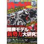 『オートバイ 12月号』(2015年11月2日発売)