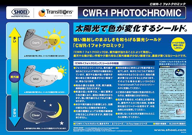 CWR-1 フォトクロミック