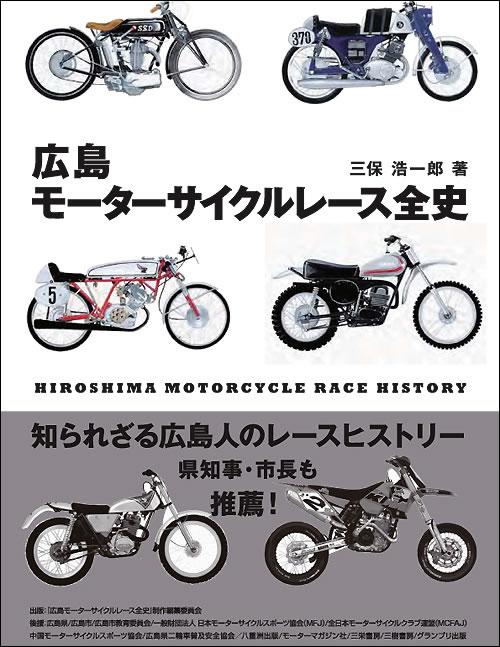 広島モーターサイクル全史