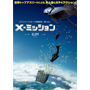 ノーCGエクストリーム映画 『X-ミッション』2/20全国ロードショー