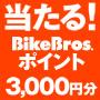 【バイクブロス通販】抽選で100名に3,000円分のポイントプレゼント