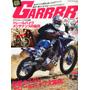 『GARRRR』Vol.358(2016年1月6日発売)