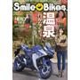 『スマイルバイク』Vol.15(2016年1月6日発売)