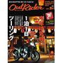 『Out Rider』Vol.76(2016年1月9日発売)