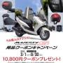 【ヤマハ】マジェスティS新車購入者向け用品クーポンキャンペーン