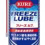 KUREから錆びネジを凍結させて緩める「フリーズルブ」が発売