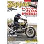 『絶版バイクス』Vol.22(2016年3月16日発売)