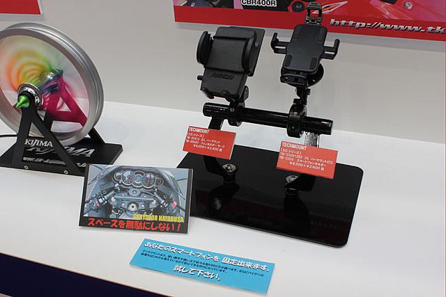 東京MCS2016ピックアップ バイクアイテムの宝石箱 キジマブース