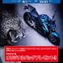 【スズキ】GSX-S1000/F ABSオリジナルバッグプレゼントキャンペーン開催中