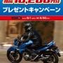 【スズキ】GSR250シリーズ用品16,200円分プレゼントキャンペーン開催中