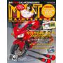 『MOTO MAINTENANCE』Vol.126(2016年6月16日発売)