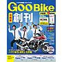 バイク情報誌『GooBike(グーバイク)沖縄版』6/18創刊