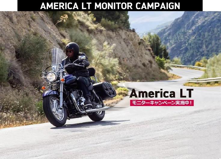 アメリカLTモニターキャンペーン