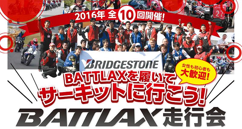 BATTLAX走行会