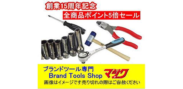 Brand Tools Shop マック